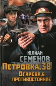 Петровка, 38. Огарева, 6. Противостояние (сборник)