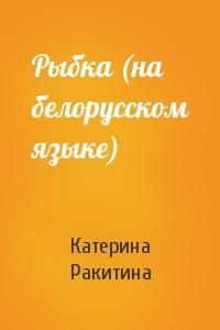 Рыбка (на белорусском языке)
