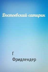 Достоевский-сатирик
