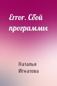 Наталья Игнатова - Error. Сбой программы