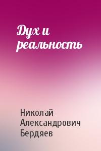 Николай Александрович Бердяев - Дух и реальность