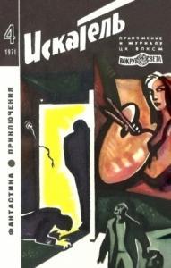 Искатель. 1971. Выпуск №4