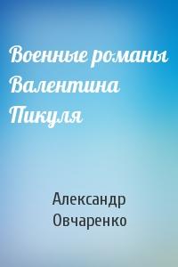 Военные романы Валентина Пикуля