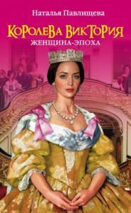Королева Виктория. Женщина-эпоха