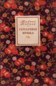 Михаил Кочнев - Серебряная пряжа