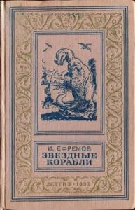 Иван Ефремов - Звездные корабли