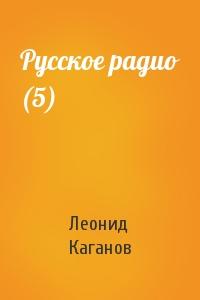 Русское радио (5)