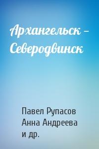 Архангельск — Северодвинск