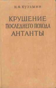 Николай Кузьмин - Крушение последнего похода Антанты