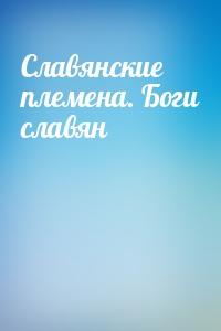 - Славянские племена. Боги славян
