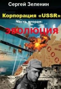 Сергей Зеленин - Эволюция