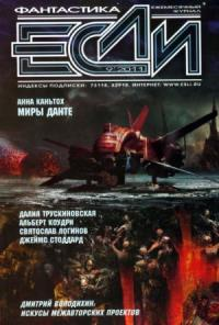 «Если», 2011 № 09