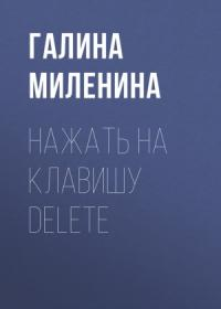 Нажать на клавишу delete