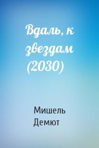 Вдаль, к звездам (2030)