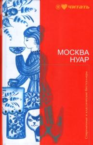 Москва Нуар. Город исковерканных утопий