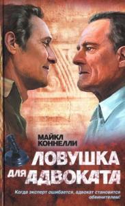 Майкл Коннелли - Ловушка для адвоката