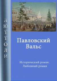 Павловский вальс