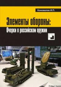 Элементы   обороны:   заметки   о   российском   оружии