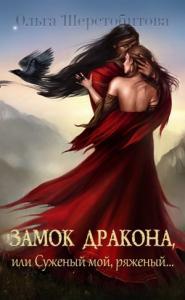 Замок дракона, или Суженый мой, ряженый… (СИ)