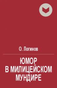Юмор в милицейском мундире (Веселые стражи порядка). Часть I