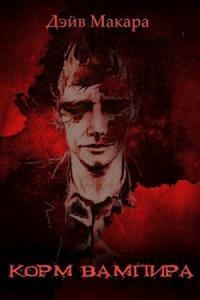 Корм вампира (СИ)