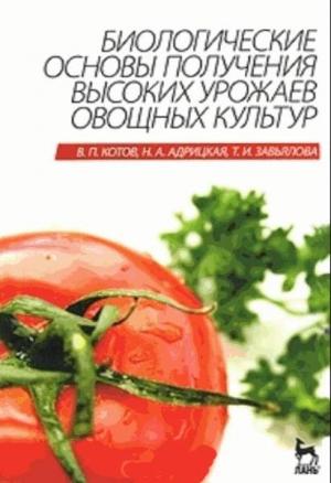 Биологические основы получения высоких урожаев овощных культур