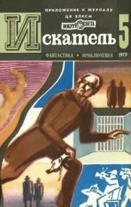 Искатель. 1975. Выпуск №5