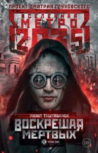 Метро 2035: Воскрешая мертвых