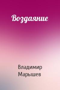 Владимир Марышев - Воздаяние