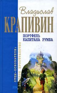 Портфель капитана Румба (Сборник)