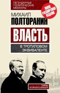 Михаил Полторанин - Власть в тротиловом эквиваленте. Тайны игорного Кремля