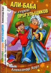 Александр Хорт - Али-Баба и сорок прогульщиков