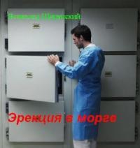 Эрекция в морге (СИ)