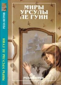 Миры Урсулы ле Гуин. Том 12. Роза ветров (Рассказы)
