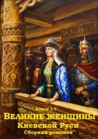 Великие женщины Киевской Руси. Книги 1-5