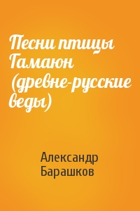 Песни птицы Гамаюн (древне-русские веды)