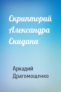Скрипторий Александра Скидана