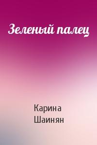 Карина Шаинян - Зеленый палец