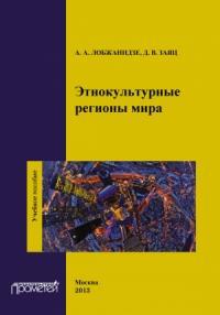 Александр Лобжанидзе, Д. Заяц - Этнокультурные регионы мира