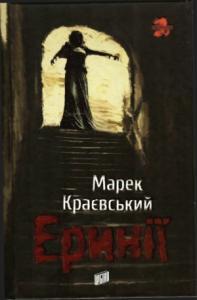 Марек Краевский - Еринії