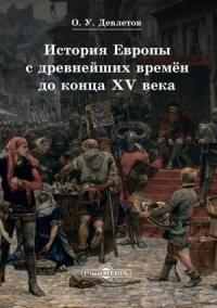 История Европы с древнейших времён до конца XV века