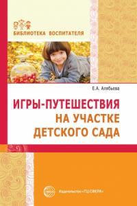 Елена Алябьева - Игры-путешествия на участке детского сада