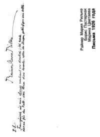 Письма 1926 года