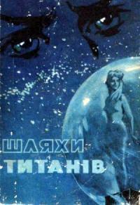 Александр Павлович Бердник - Шляхи титанів