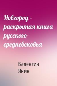 Новгород – раскрытая книга русского средневековья