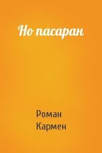 Роман Кармен - Но пасаран