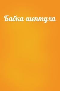 Бабка-шептуха