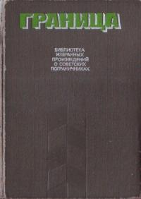 Граница. Библиотека избранных произведений о советских пограничниках. Том 2