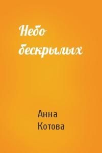 Анна Котова - Небо бескрылых