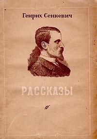 Генрик Сенкевич - Из дневника познанского учителя